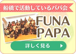 パパ会FUNAPAPA