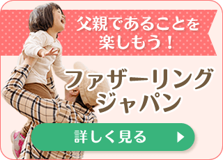 ファザーリングジャパン