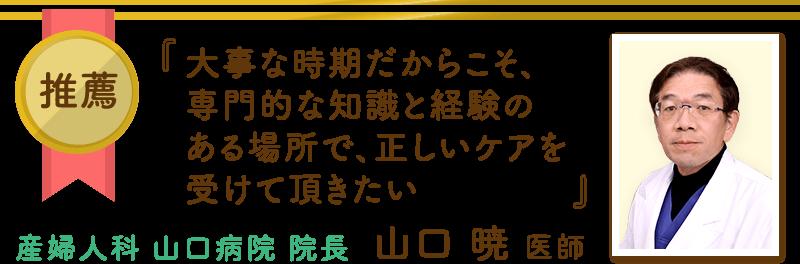 産婦人科医山口病院 院長 山口暁 医師